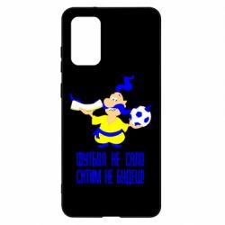 Чохол для Samsung S20+ Футбол - не сало, ситим не будеш