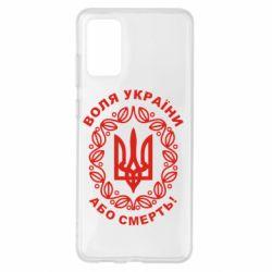 Чохол для Samsung S20+ Герб України з візерунком