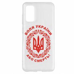 Чохол для Samsung S20 Герб України з візерунком