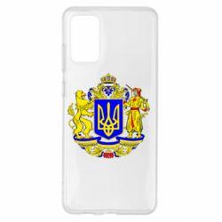 Чохол для Samsung S20+ Герб України повнокольоровий