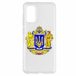 Чохол для Samsung S20 Герб України повнокольоровий