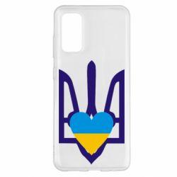 Чохол для Samsung S20 Герб з серцем