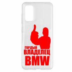 Чохол для Samsung S20 Гордий власник BMW