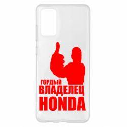 Чохол для Samsung S20+ Гордий власник HONDA