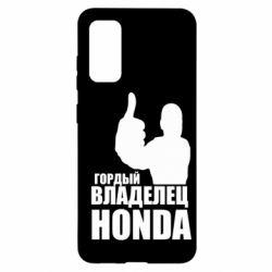 Чохол для Samsung S20 Гордий власник HONDA