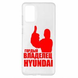 Чохол для Samsung S20+ Гордий власник HYUNDAI