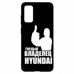 Чохол для Samsung S20 Гордий власник HYUNDAI