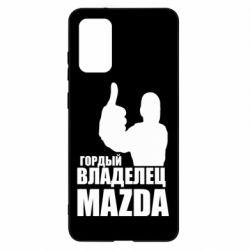 Чохол для Samsung S20+ Гордий власник MAZDA