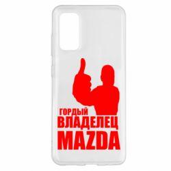 Чохол для Samsung S20 Гордий власник MAZDA