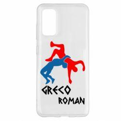 Чохол для Samsung S20 Греко-римська боротьба