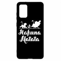 Чохол для Samsung S20+ Hakuna Matata