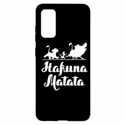Чохол для Samsung S20 Hakuna Matata