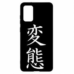 Чехол для Samsung S20+ HENTAI (JAP)