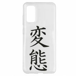 Чехол для Samsung S20 HENTAI (JAP)