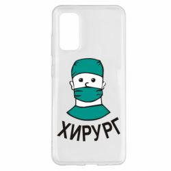 Чохол для Samsung S20 Хірург