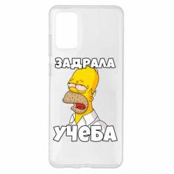 Чохол для Samsung S20+ Homer is tired of studying
