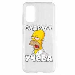 Чохол для Samsung S20 Homer is tired of studying