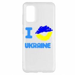 Чохол для Samsung S20 I kiss Ukraine