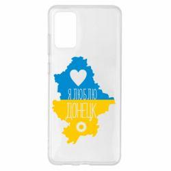 Чехол для Samsung S20+ I love Donetsk, Ukraine