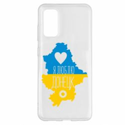 Чехол для Samsung S20 I love Donetsk, Ukraine