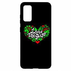 Чохол для Samsung S20 I love Ukraine heart