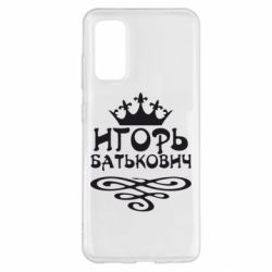 Чохол для Samsung S20 Ігор Батькович