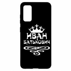 Чехол для Samsung S20 Иван Батькович