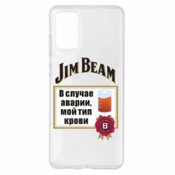 Чохол для Samsung S20+ Jim beam accident