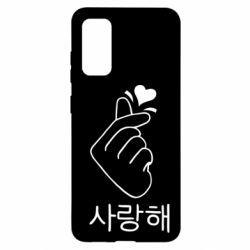 Чохол для Samsung S20 K-pop