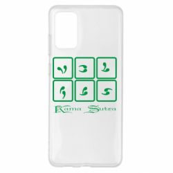 Чохол для Samsung S20+ Kama Sutra пози