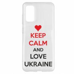 Чохол для Samsung S20 KEEP CALM and LOVE UKRAINE
