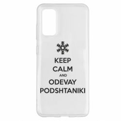 Чохол для Samsung S20 KEEP CALM and ODEVAY PODSHTANIKI