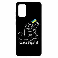 Чохол для Samsung S20+ Кіт Слава Україні!