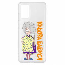 Чехол для Samsung S20+ Клевая бабушка со скалкой
