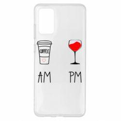 Чохол для Samsung S20+ Кофе и бокал с вином