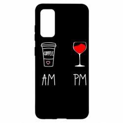 Чохол для Samsung S20 Кофе и бокал с вином