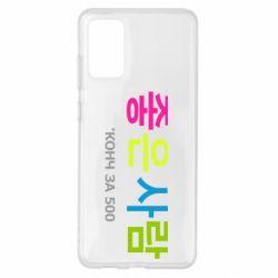 Чохол для Samsung S20+ Конч за 500