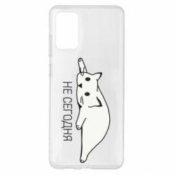 Чехол для Samsung S20+ Кот и надпись Не сегодня