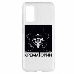 Чехол для Samsung S20 Крематорий Летов