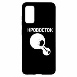 Чохол для Samsung S20 Кровосток Лого