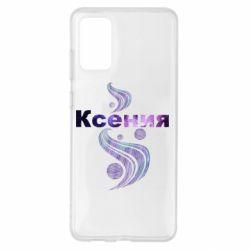 Чехол для Samsung S20+ Ксения