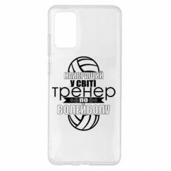 Чохол для Samsung S20+ Найкращий Тренер По Волейболу