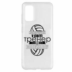Чохол для Samsung S20 Найкращий Тренер По Волейболу