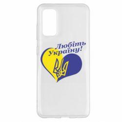 Чохол для Samsung S20 Любіть нашу Україну