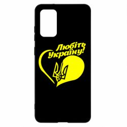 Чохол для Samsung S20+ Любіть Україну