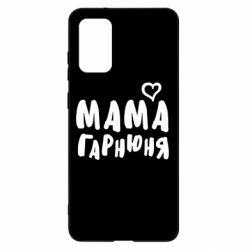 Чохол для Samsung S20+ Мама гарнюня