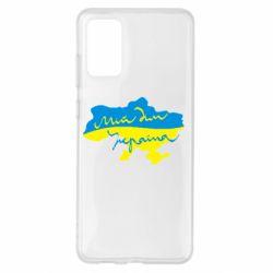 Чехол для Samsung S20+ Мій дім - Україна!