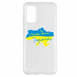 Чехол для Samsung S20 Мій дім - Україна!