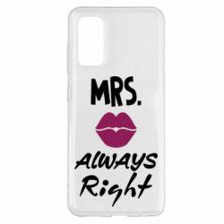 Чохол для Samsung S20 Mrs. always right