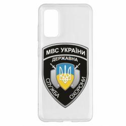 Чохол для Samsung S20 МВС України